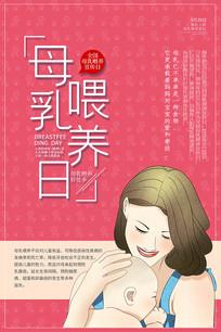 母乳喂养日宣传海报设计