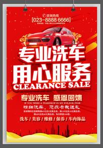 汽车美容促销广告海报