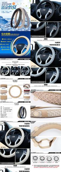 汽车用品方向盘套详情页