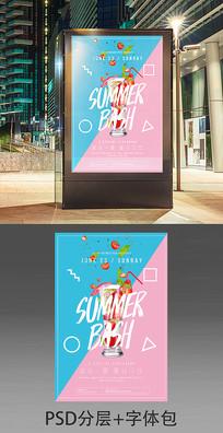 清凉一夏草莓冷饮海报设计