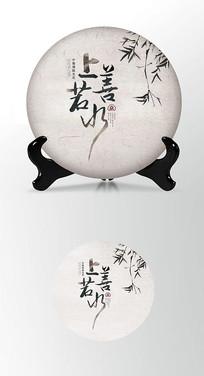 上善若水茶饼棉纸图案包装设计