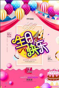 生日快乐生日蛋糕生日海报