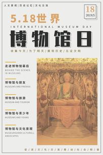 世界博物馆日海报