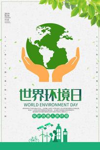 世界环境日节日海报