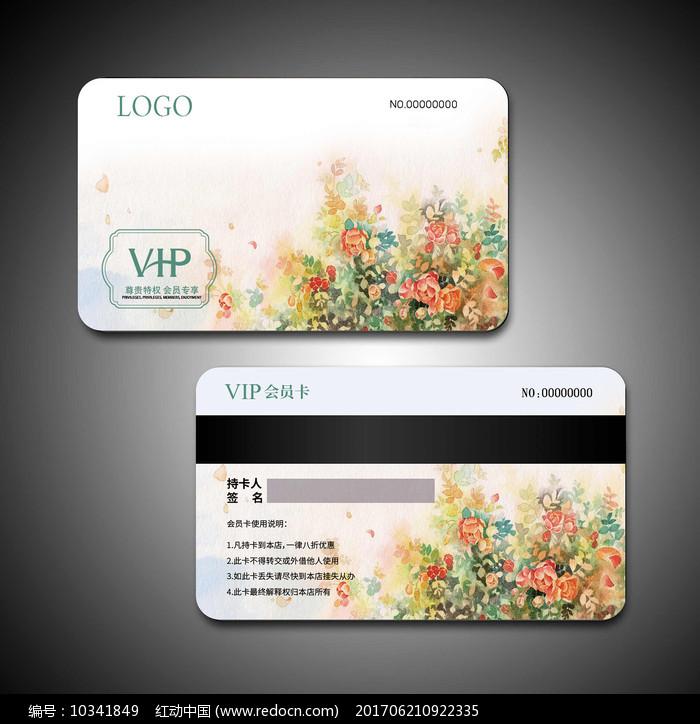 时尚花卉会员卡积分卡图片