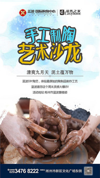 手工陶艺DIY海报 PSD