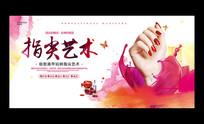 水彩风美甲宣传海报