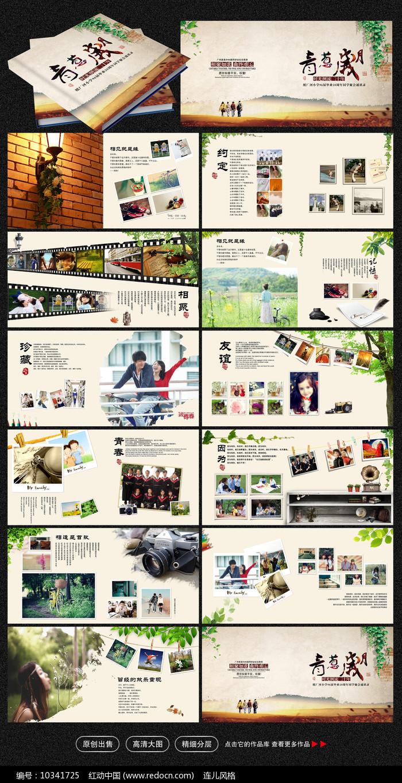同学聚会纪念册设计图片