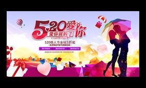 唯美浪漫520活动促销海报