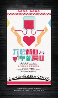 无偿献血爱心公益海报
