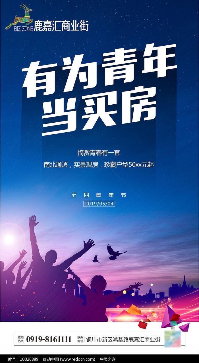 五四青年节房地产海报图片