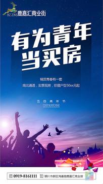 五四青年节房地产海报