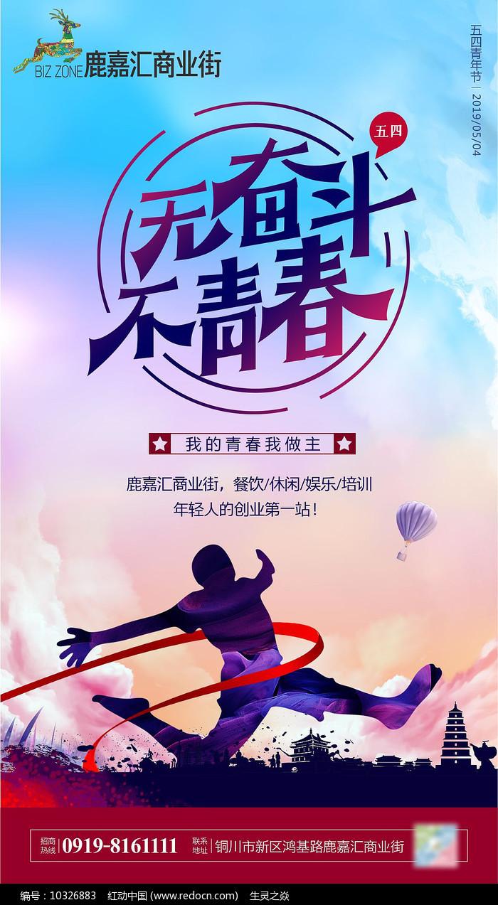 五四青年节青春奋斗海报图片