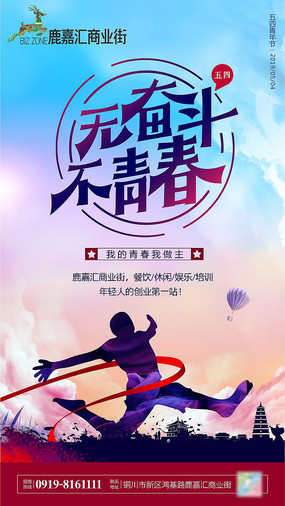 五四青年节青春奋斗海报