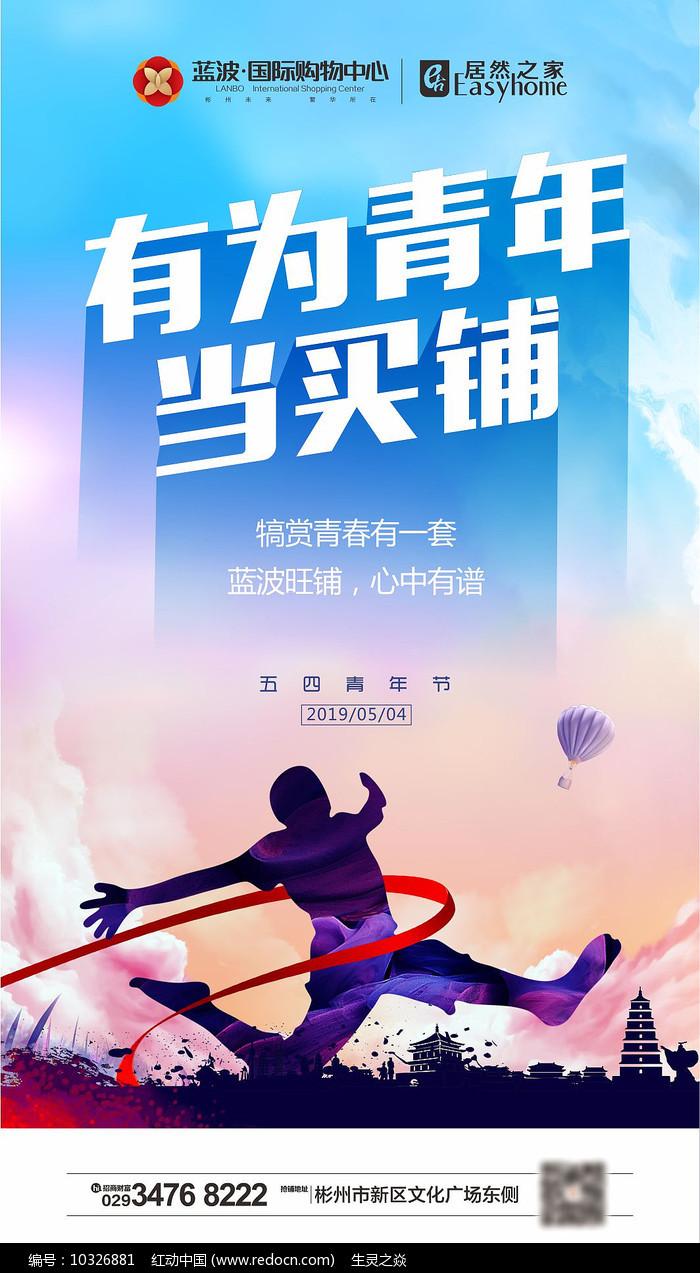 五四青年节商铺海报