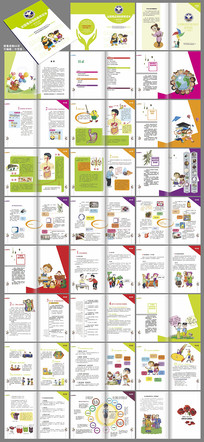 小学禁毒宣传画册设计