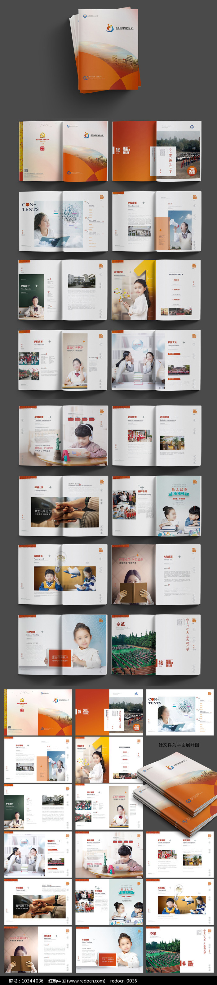 校园教育培训画册图片