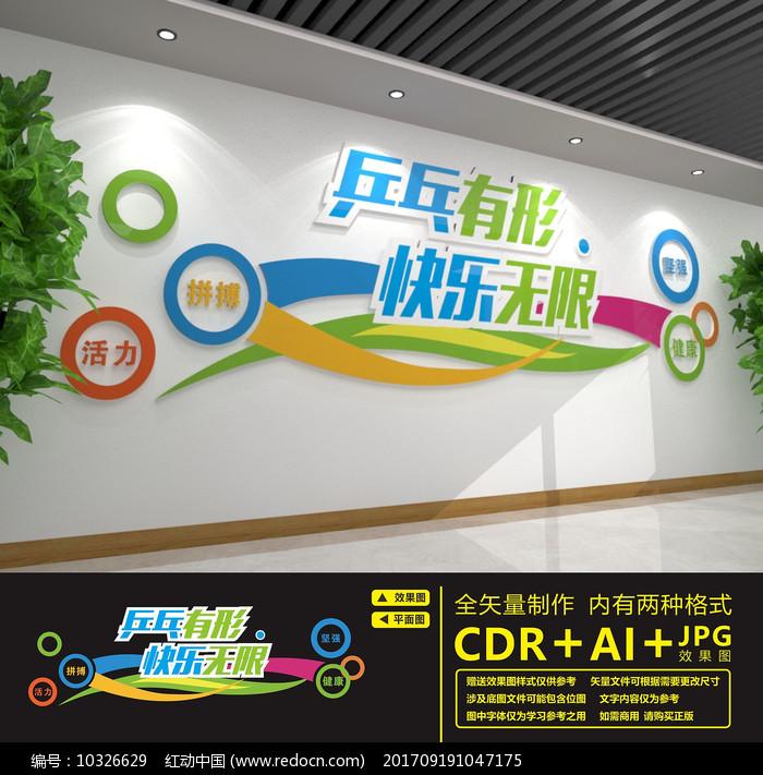 校园乒乓球文化墙图片