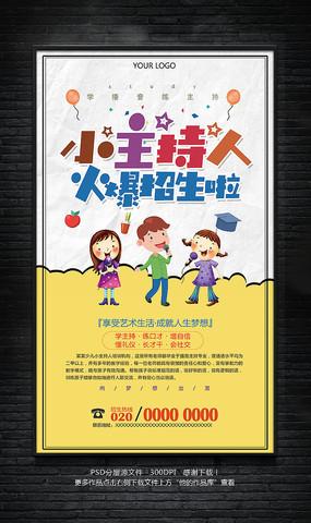 小主持人火爆招生宣传海报