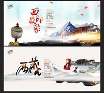 西藏旅游海报广告设计