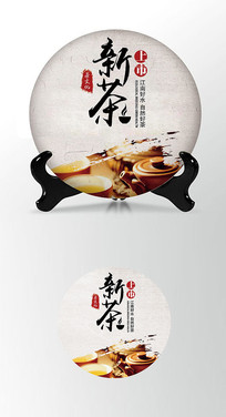 新茶茶饼棉纸图案包装设计