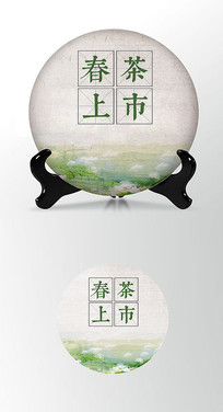 新上市茶叶棉纸茶饼包装设计