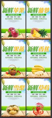 新鲜果蔬展板设计