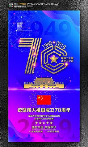 新中国成立70周年国庆节海报
