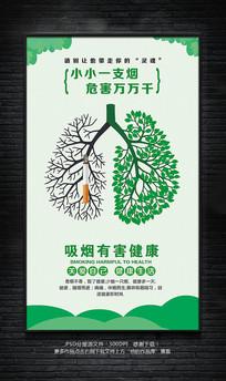 吸烟有害健康公益广告设计