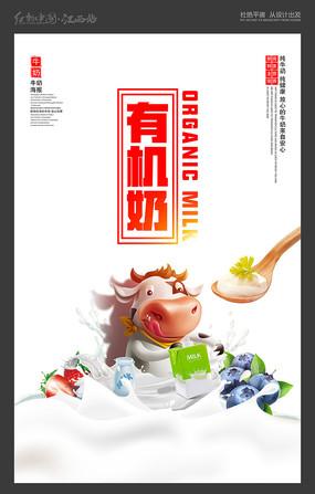 有机牛奶宣传海报设计