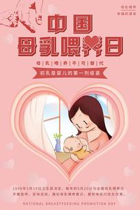 中国母乳喂养日海报