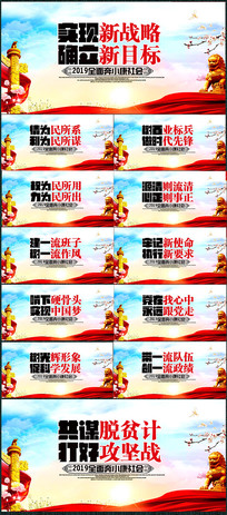 最新共筑中国梦党建展板