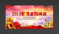 2019聚焦全国两会展板