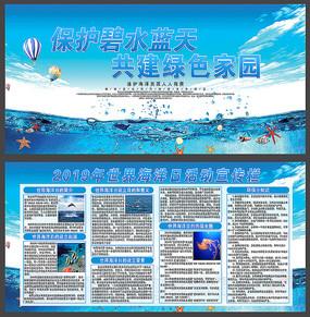 2019年世界海洋日宣传展板