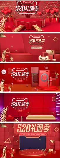 2019天猫520礼遇季海报模板