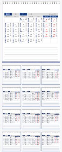 2020鼠年万年历日历设计模板