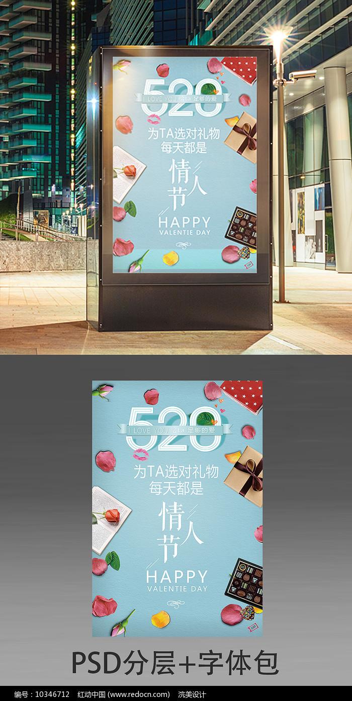 520情人节宣传海报设计模板