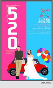 520宣传海报设计