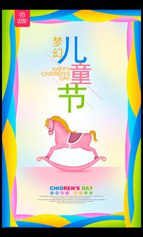 炫彩时尚梦幻六一儿童节宣传海报