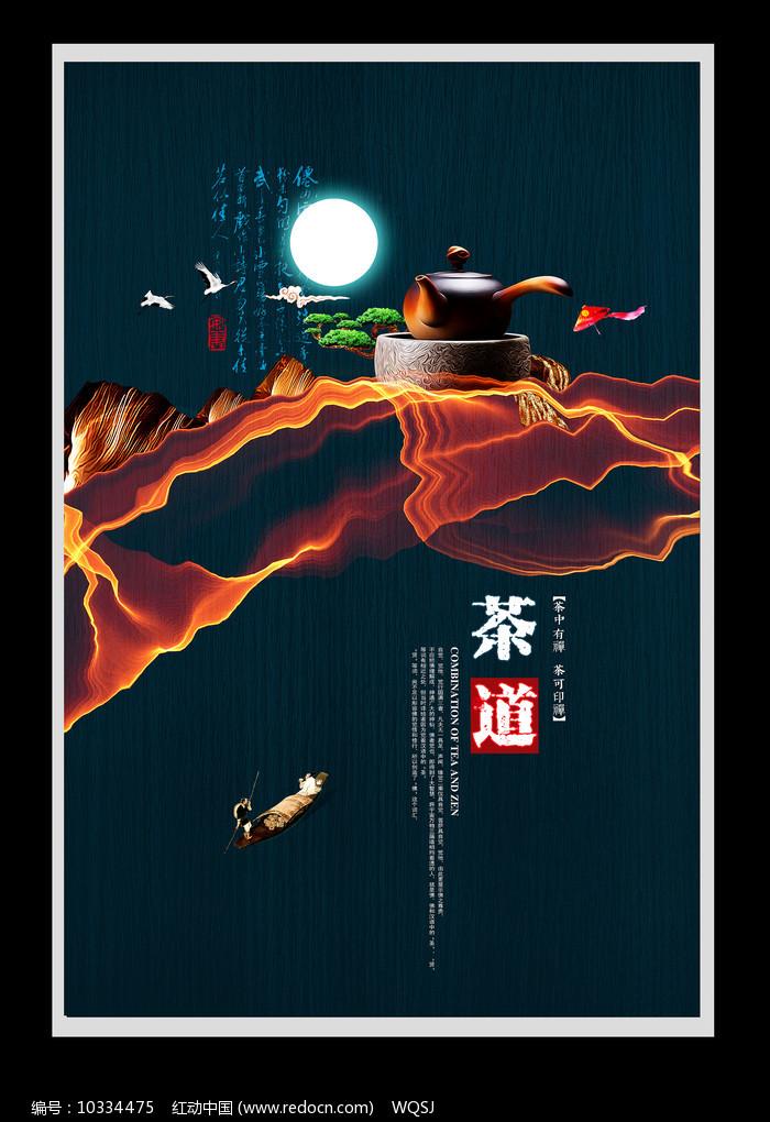 茶道商业海报设计图片