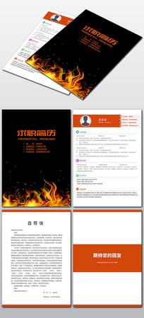 橙色红色个性火焰个人求职简历封面设计