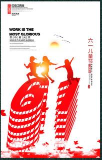 创意61儿童节宣传海报设计