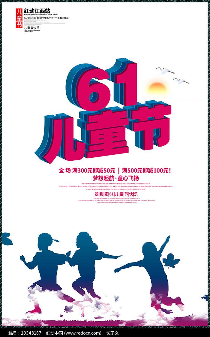 创意61儿童节宣传海报设计图片