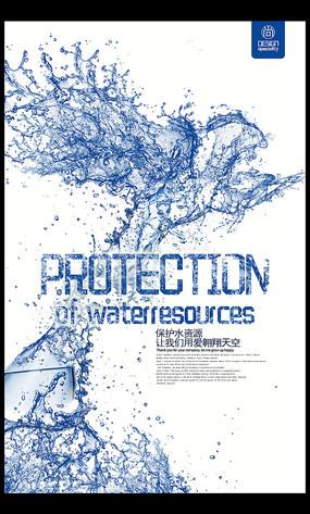 创意保护水资源公益海报设计