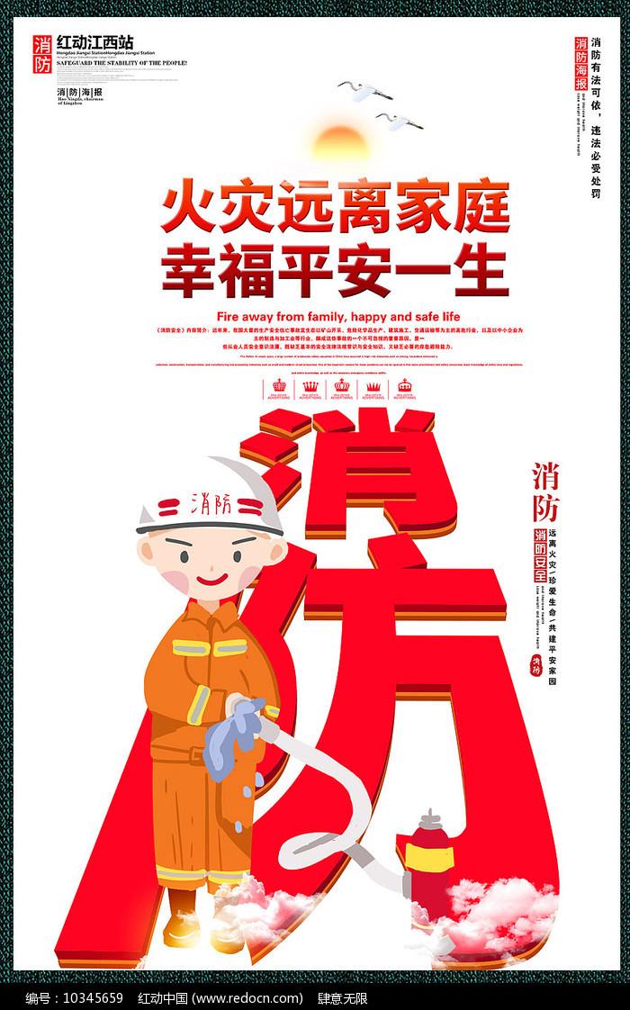 创意立体字消防宣传海报设计图片