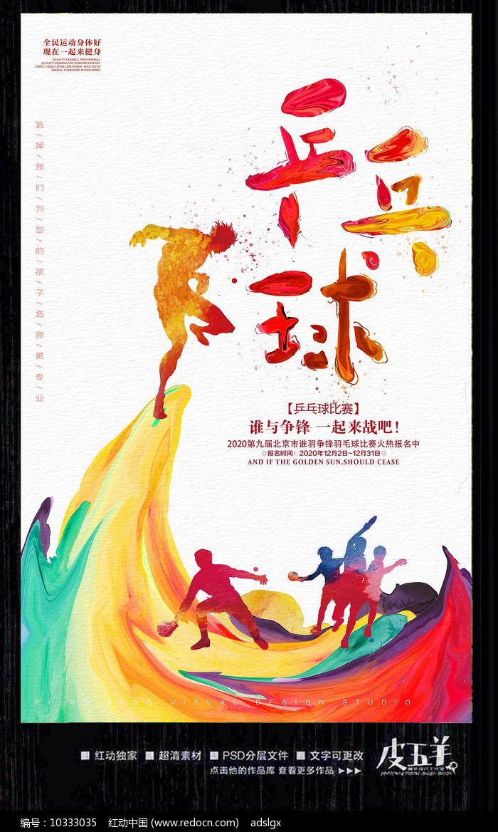 创意乒乓球比赛宣传海报图片