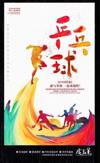 创意乒乓球比赛宣传海报