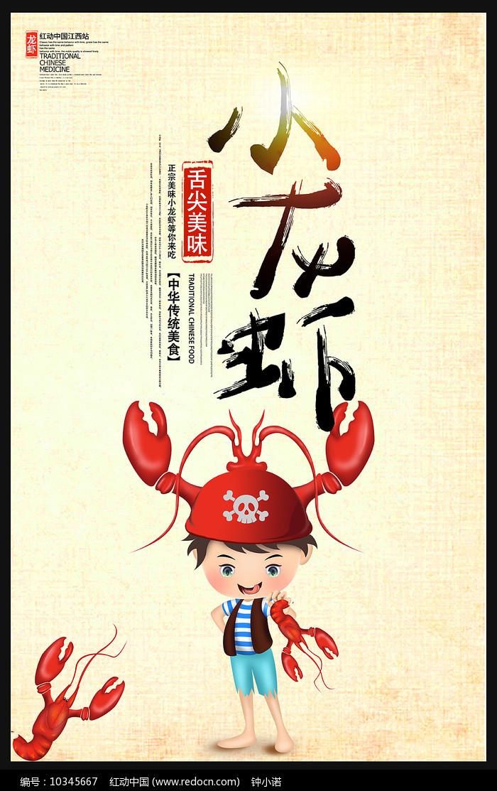 创意小龙虾海报设计图片
