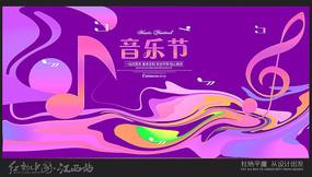 创意音乐节海报设计