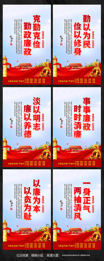党建廉政文化标语挂画海报